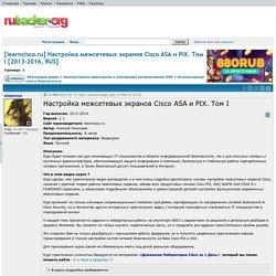 [learncisco.ru] Настройка межсетевых экранов Cisco ASA и PIX. Том I [2013-2016, RUS]