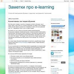 Заметки про e-learning: Коннективизм, как теория обучения