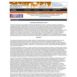 Электронное образование в облаке - Дистанционное обучение, e-learning, СДО