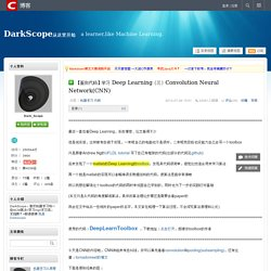 【面向代码】学习 Deep Learning(三)Convolution Neural Network(CNN) - DarkScope从这里开始
