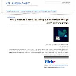 פיתוח משחקים וסימולציות ללמידה - Dr. Hanan Gazit