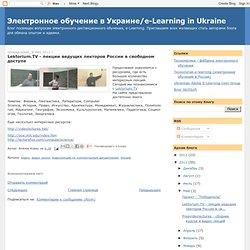 Lektorium.TV - лекции ведущих лекторов России в свободном доступе