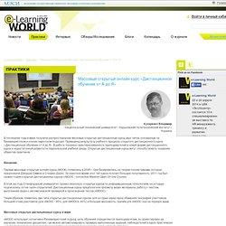e-Learning World