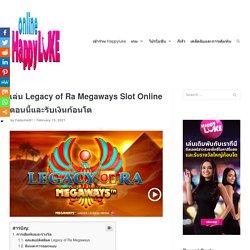 เล่น Legacy of Ra Megaways Slot Online ตอนนี้และรับเงินก้อนโต