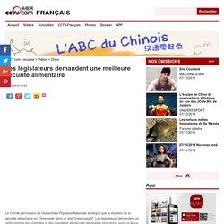 Les législateurs demandent une meilleure sécurité alimentaire_CCTV.com française_央视网(cctv.com)