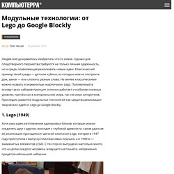 Модульные технологии: от Lego до Google Blockly