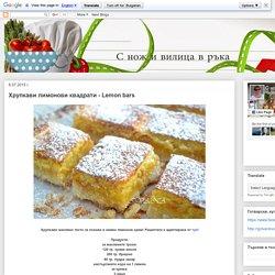 С нож и вилица в ръка: Хрупкави лимонови квадрати - Lemon bars