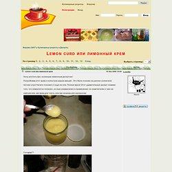 Lemon curd или лимонный крем : Десерты