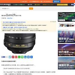 攝影鏡頭(Lens)9個基本知識 - 攝影入門 Fotobeginner.com