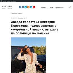 Звезда холостяка Виктория Короткова, подозреваемая в смертельной аварии, выехала из больницы на машине