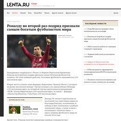 Роналду во второй раз подряд признали самым богатым футболистом мира: Футбол: Спорт: Lenta.ru