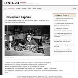 Какую роль сыграл план Маршалла в восстановлении послевоенной экономики: Госэкономика: Финансы: Lenta.ru