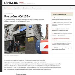 Крупнейшему федеральному застройщику грозит банкротство и смена владельца: Компании: Бизнес: Lenta.ru