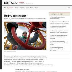Есть ли у России повод для экономического оптимизма: Госэкономика: Финансы: Lenta.ru