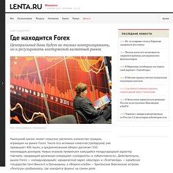 Центральный банк будет не только контролировать, но и регулировать внебиржевой валютный рынок: Деньги: Финансы: Lenta.ru