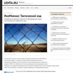 Саудовская Аравия заявила о прекращении игры на понижение нефтяных цен : Рынки: Финансы: Lenta.ru
