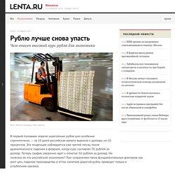 Чем опасен высокий курс рубля для экономики: Госэкономика: Финансы: Lenta.ru