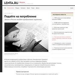 Зачем в России вводят продуктовые карточки : Госэкономика: Финансы: Lenta.ru