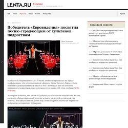 Победитель «Евровидения» посвятил песню страдающим от хулиганов подросткам