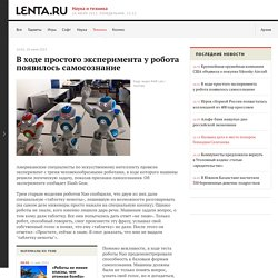 В ходе простого эксперимента у робота появилось самосознание : Техника: Наука и техника: Lenta.ru