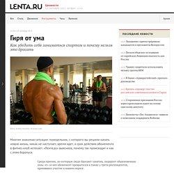 Как убедить себя заниматься спортом и почему нельзя это бросать: Инструменты: Ценности: Lenta.ru