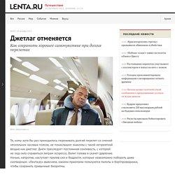 Как сохранить хорошее самочувствие при долгих перелетах: Вещи: Путешествия: Lenta.ru