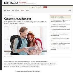 Как путешествовать по миру в два раза дешевле и ни в чем себе не отказывать: Мнения: Путешествия: Lenta.ru
