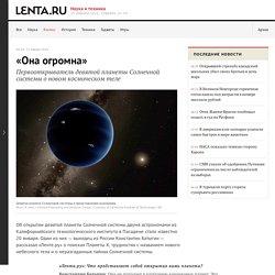 Первооткрыватель девятой планеты Солнечной системы о новом космическом теле: Космос: Наука и техника: Lenta.ru