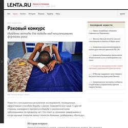 Найдены методы для победы над неизлечимыми формами рака: Наука: Наука и техника: Lenta.ru