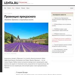 Увидеть Прованс и научиться жить: Мир: Путешествия: Lenta.ru