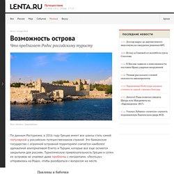 Что предлагает Родос российскому туристу: Мнения: Путешествия: Lenta.ru