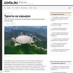 Как легально попасть на атомную электростанцию и Байконур: Мир: Путешествия: Lenta.ru