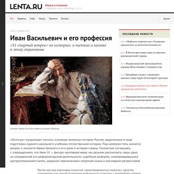 Иван Васильевич и его профессия