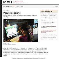 Статьи: Lenta.ru: Наука и техника: Наука: Разум нас багато