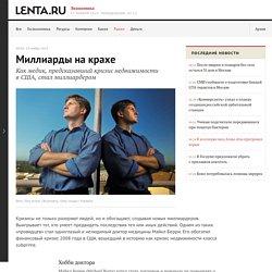 Статьи: Lenta.ru: Экономика: Рынки: Миллиарды на крахе