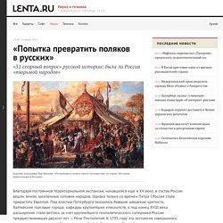 «Попытка превратить поляков в русских»