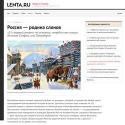 Россия ― родина слонов
