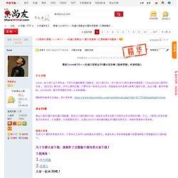 跟着Leon冲30——托福口语黄金80题示范音频(9月12日更新第七期!月饼节快乐~) - 【TOEFL iBT专区】 - www.sharewithu.com