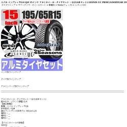 スバル インプレッサG4 GJ# 15インチ アルミホイール・タイヤセット 一台分(4本セット) LEONIS UC PBMC/GOODYEAR 195/65R15 インプレッサG4 15インチアルミホイール・タイヤセット 195/65R15 15×6.0J 45:車パーツの応援団
