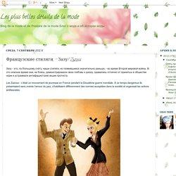 Французские стиляги, - Зазу/ Zazous