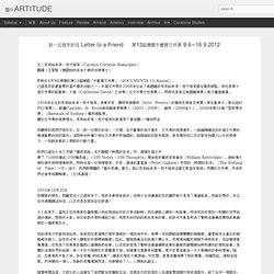 致一位朋友的信 Letter to a Friend 第13屆德國卡塞爾文件展 9.6∼16.9.2012