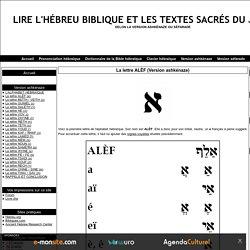 La lettre ALÈF (Version ashkénaze)