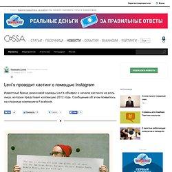 Levi's проводит кастинг с помощью Instagram на Cossa.ru