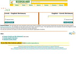 ΛΕΞΙΚΌ - LEXICON: Greek-English-Greek dictionary