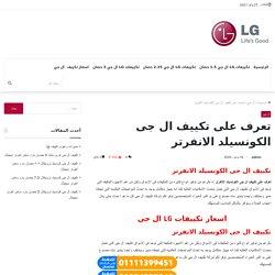 اسعار تكييفات LG ال جي كونسيلد انفرتر 01222901990