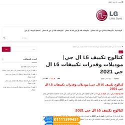 موديلات وقدرات تكييفات LG ال جي 2021