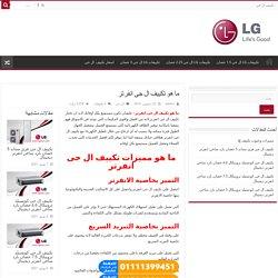ما هو تكييف ال جى انفرتر - توكيل تكييف ال جي LG ما هو تكييف ال جى انفرتر