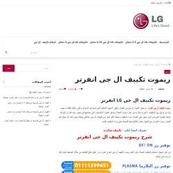 ريموت تكييف ال جى انفرتر - توكيل تكييف ال جي LG ريموت تكييف ال جي LG انفرتر