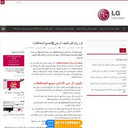 فروع توكيل تكييف ال جي LG جميع المحافظات - توكيل تكييف ال جي LG داخل جمهورية مصر العربية