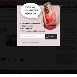 "LG 43UK6400 43"" - Τηλεόραση Smart 4K TV - Δωρεάν Παράδοση - Kotsovolos.gr"